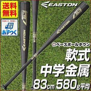 イーストン EASTON 野球 バット 軟式 中学 金属 83cm 580g平均 S3 NJ17S3 2017 P10_BATメンズ bbtown