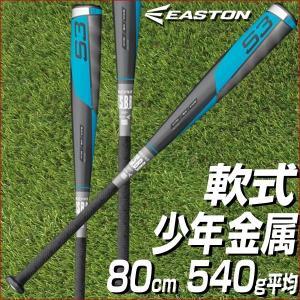 イーストン EASTON 野球 バット 軟式 ジュニア 金属 80cm 540g平均 S3 NY17S3 少年 子ども 2017年NEWモデル 少年用 bbtown