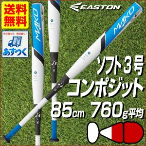 バット ソフト3号 MAKO XL イーストン ソフトボール 85cm 760g トップミドルバランス カーボン ホワイト×グレイ SB16MKL-WHGY-85 メンズ gl_bt bbtown
