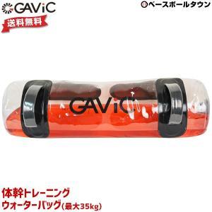 トレーニング用品 ガビック ウォーターバッグ 体幹トレーニング 最大35kg(35リットル) GC1...