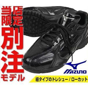 野球 別注 トレーニングシューズ ミズノ オリジナル 審判向け アップシューズ B_SH 靴 SP_P3|bbtown
