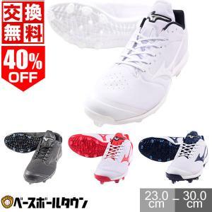 スパイク 野球 ミズノ 合成底 ポイント固定式 セレクトナイン ローカット セレクト9 靴 メンズ