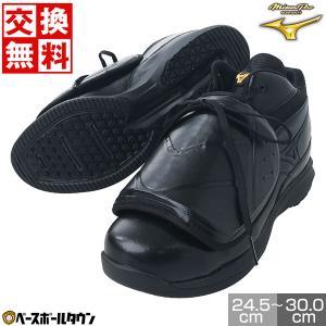 ミズノプロ 審判用シューズ アンパイア 野球 限定モデル 24.5〜30.0cm 11GU1601 取寄 靴|bbtown