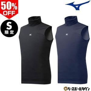 ミズノ ブレスサーモ ノースリーブアンダーシャツ 野球 インナーシャツ タートルネック 重ね着タイプ 袖なし 取寄 メール便可|bbtown