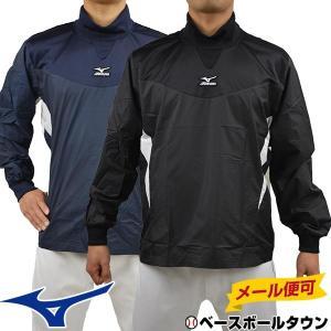 ミズノ トレーニングジャケット 野球 12JE4J30メール便可