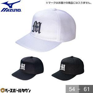 ミズノ オールメッシュ 六方型 帽子 練習帽 ベースボールキャップ|bbtown