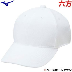 ミズノ 練習キャップ 六方 野球 帽子 練習帽  12JWB170112JW7B17|bbtown