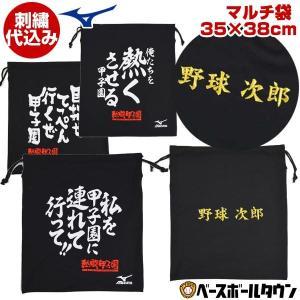 ミズノ 熱闘甲子園マルチ袋 裏面へ2段までデカ文字刺繍無料 野球 メール便可|bbtown