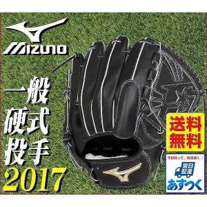 グローブ 野球 硬式 ミズノ 右投げ 投手用 サイズ11 ブラック グローバルエリート 2017後期限定 1AJGH17301-09 一般用 グラブ袋プレゼント|bbtown