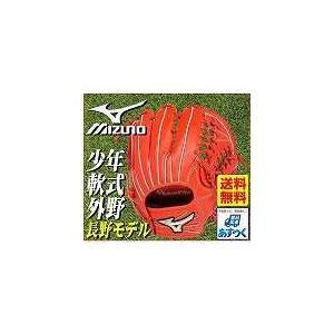 グローブ 少年 グローバルエリート 長野モデル LL(小学5〜6年生向け) ミズノ 軟式野球 右投げ 外野手 Sオレンジ 1AJGY16317-52 グラブ袋プレゼント P5_GRBメンズ|bbtown