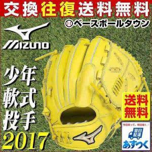 グローブ 野球 少年軟式 ミズノ 投手 サイズGA10 ナチュラルライム グローバルエリート 限定 1AJGY17001 ジュニア グラブ袋プレゼント gb10off|bbtown
