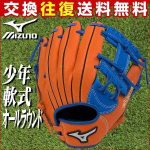 グローブ 野球 軟式 ジュニア ミズノ オールラウンド用 3Sサイズ Rブルー×クリアオレンジワイルドキッズ 1AJGY17800-2251 2017 グラブ袋プレゼント gb10off|bbtown