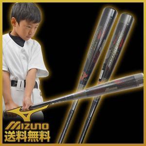 バット 少年軟式FRP 野球 ビヨンドマックス メガキングII トップバランス 78cm・80cm 2017NEWモデル カーボンバット