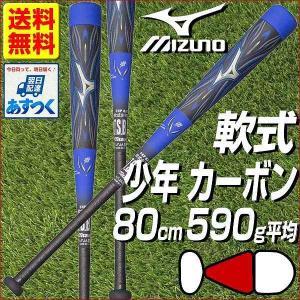 バット 少年 ビヨンドマックス メガキングミドル ミズノ 軟式野球 80cm 590g FRP ミドルバランス ブルー×ブラック 2017 1CJBY12180-2709 ジュニア P10_BAT|bbtown