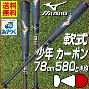 バット 少年 ビヨンドマックス エクスパンド ミズノ 軟式野球 78cm 580g FRP トップバランス ブラック×ブルー 1CJBY12378-0927 少年用 ジュニア P10_BATメンズ|bbtown
