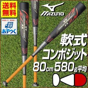 バット 野球 少年軟式FRP ミズノ ビヨンドマックス メガキングII 80cm 580g平均 トップバランス レッド 1CJBY12580 2017後期限定 ジュニア用|bbtown
