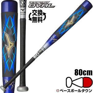 バット 少年軟式FRP 野球 ミズノ ビヨンドマックス オーバル 80cm 560g平均 トップバランス 2018年最速販売 ジュニア 1CJBY13080|bbtown