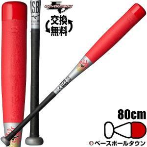 バット 少年軟式FRP 野球 ミズノ ビヨンドマックスEV 80cm 560g平均 トップバランス 2018年最速販売 ジュニア用 1CJBY13180|bbtown