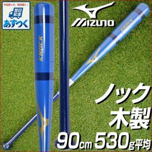 ノックバット 木製 硬式・軟式・ソフト対応 ミズノ 日本製 90cm 530g平均 ブルー 朴 2017後期限定 野球 ソフトボール 1CJWK01490 bbtown
