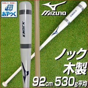 ノックバット 木製 硬式・軟式・ソフト対応 ミズノ 日本製 92cm 530g平均 ホワイト 朴 2017後期限定 野球 ソフトボール 1CJWK01492 bbtown