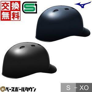 キャッチャー用ヘルメット 野球 ミズノ 軟式 捕手用 一般用 1DJHC202 bbtown