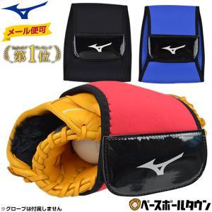 ミズノ グラブ保型ベルト 野球 メンテナンス品 グラブホルダー メール便可 1GJYG13000|bbtown