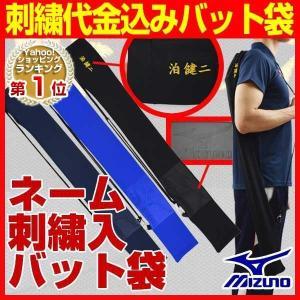 文字刺繍入り ミズノ バット袋 ランバード型押 肩掛け式メンズ|bbtown