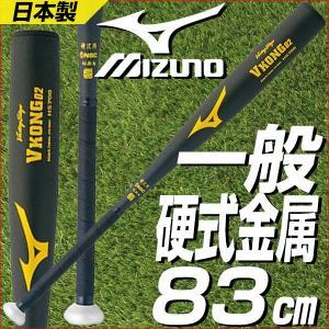 硬式用金属バット 2TH20431-09N Vコング02 【ミズノ】 ビクトリーステージ
