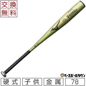 バット ミズノ 野球 少年硬式金属 ビクトリーステージ Vコング02 ミドルバランス 78cm 2TL71580-50N-78 ジュニア|bbtown