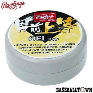 ローリングス 男前上等 GEL オイル 野球 メンテナンス品 AOL5S01|bbtown