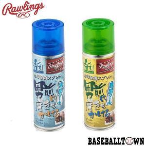 野球 メンテナンス用品 ローリングス 消臭 除菌スプレー AOL6S09|bbtown