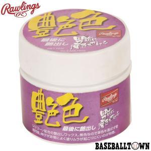 ローリングス 艶色 最後に艶出し ワックス 70ml 野球 メンテナンス品 EAOL7S02|bbtown