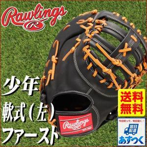 ファーストミット 野球 少年軟式 ローリングス 左投げ 一塁手 サイズLL ローリングスゲーマー ブラック GJ6FG3ACD ジュニア用 グラブ袋プレゼント P10_GRBメンズ bbtown