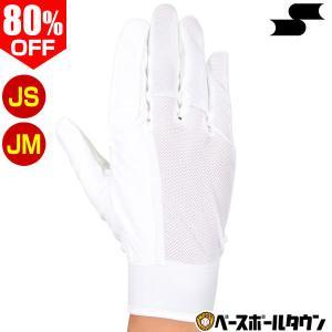 メール便可 守備用手袋 片手用 野球 SSK 一般用 高校野球ルール対応 メンズ 大人 男性 BG1003S 手首部分へ文字刺繍可メンズ bbtown