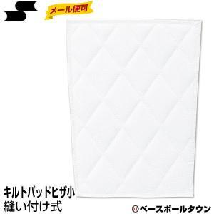 野球 パッド SSK キルトパッドヒザ小 縫い付け式 スライディングパッド ひざパッド メール便可 BUA007NS|bbtown