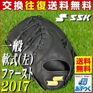 24%OFF ファーストミット 軟式 SSK ゴッドナイン一塁手用 左投用 2017 グラブ袋プレゼント P10_GRBメンズ|bbtown
