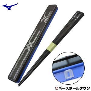 スケーター 箸 ミズノ 箸箱セット 19.5cm ABC4 メール便可|野球用品ベースボールタウン