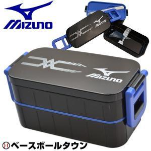 スケーター 弁当箱 ミズノ 2段ランチボックス 600ml YZW3|野球用品ベースボールタウン