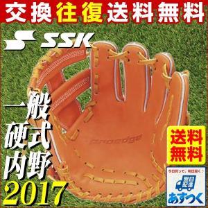 グローブ SSK 野球 一般硬式用 プロエッジ 内野手用 オレンジ×タン グラブ袋プレゼント gl_bt|bbtown