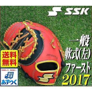 ファーストミット 軟式 野球 SSK プロエッジ 一塁手 左投げ レッド×ブラック 2017後期 PENF83317F 一般用 グラブ袋プレゼント|bbtown