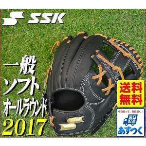 グローブ ソフトボール SSK 一般用 スーパーソフト オールラウンド 右投げ ブラック×タン SSS7040F-9047 2017後期 グラブ袋プレゼント gb10off|bbtown