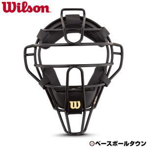 ウイルソン 審判用マスク 硬式用 NPB仕様 スチールフレーム WTA3019SP 審判員用品