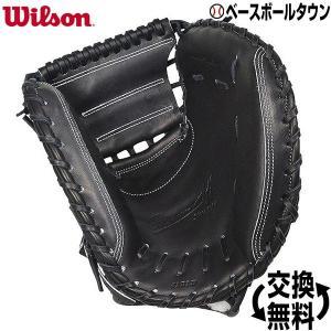 ウイルソン スタッフ 硬式 キャッチャーミット 捕手 2SZ 一般用 右投げ ブラック 日本製 WTAHWR2SZ 高校野球対応|bbtown