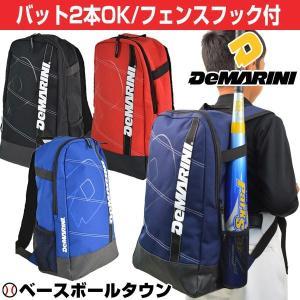 スカーレット限定 ジュニア用バックパック 野球 ディマリニ DEMARINI UPRISING バックパック バット2本入れ 少年用 部活 合宿 BAG_P3|bbtown