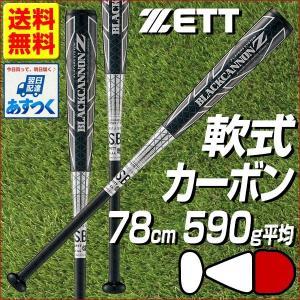 バット 少年軟式野球 FRP ゼット ブラックキャノン 78cm 590g ミドルバランス シルバー ブラック 2017後期 BCT70778 少年用 ジュニア|bbtown