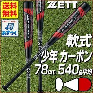 バット 少年 ブラックキャノンST ゼット 軟式野球 78cm 540g FRP ヘッドバランス(トップバランス) ブラック(1900) BCT71778-1900 少年用 ジュニア gl_bt|bbtown