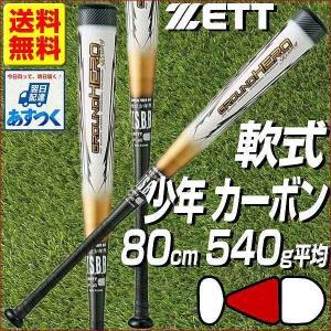 バット 少年軟式FRP 野球 ゼット グランドヒーローライジング 80cm 540g平均 ミドルバランス カーボン 2017 ジュニア P10_BATメンズ|bbtown