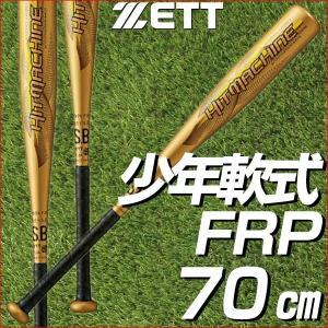 バット 少年 ヒットマシーン ゼット 軟式野球 70cm 370g FRP ミドルバランス ゴールド(8200) 2017 BCT77770-8200 少年用 ジュニア P10_BATメンズ|bbtown