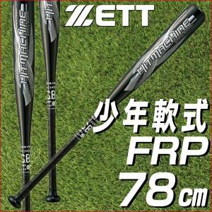 バット 少年 ヒットマシーン ゼット 軟式野球 78cm 440g FRP ミドルバランス ブラック(1900) 2017 BCT77778-1900 少年用 ジュニア P10_BATメンズ|bbtown