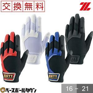 ゼット 守備兼 片手 ジュニアバッティンググローブ メール便可 野球 グランドメイト 少年 手袋 BG117J|bbtown